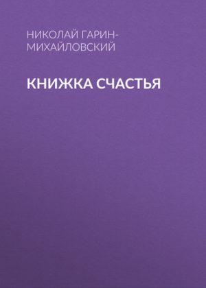Книжка счастья читать онлайн
