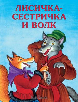 Лисичка-сестричка и волк читать онлайн