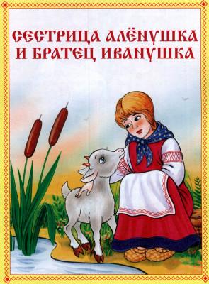 Сестрица Алёнушка и братец Иванушка читать онлайн