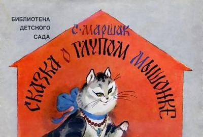 Сказка о глупом мышонке читать онлайн