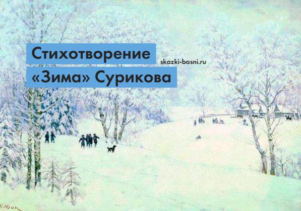 Зима читать онлайн