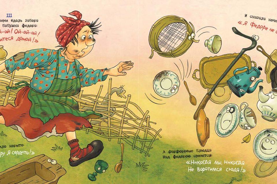 Викторина по сказке К. И. Чуковского «Федорино горе», детям 4-6 лет