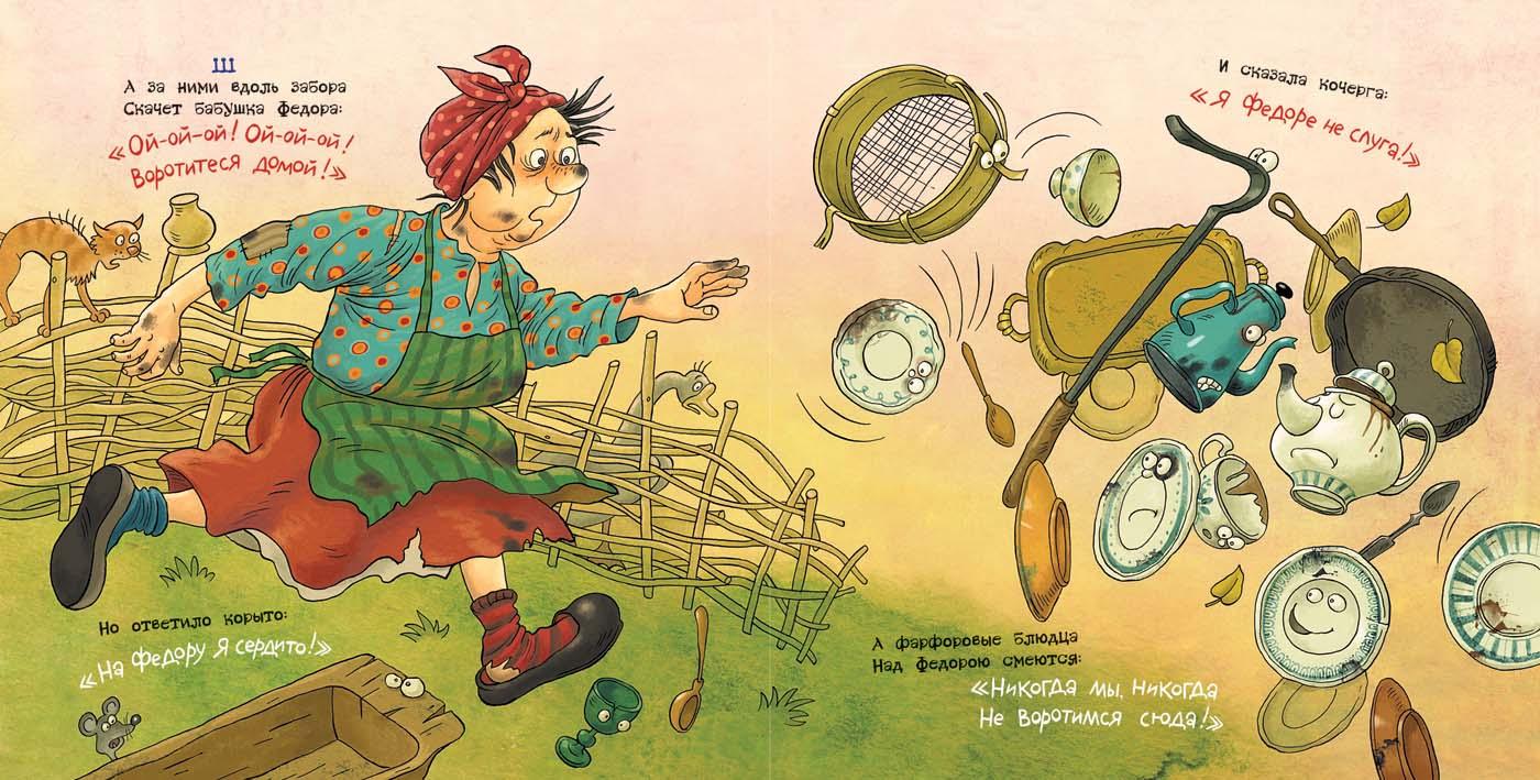 картинки к сказке федорино горе корнея чуковского