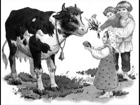 Корова и козёл читать онлайн