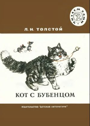 Кот с бубенцом читать онлайн