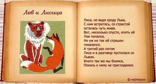Лисица и лев читать онлайн