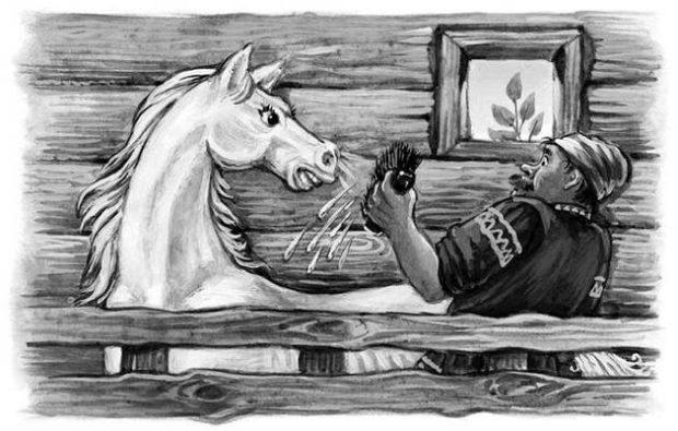 Лошадь и конюх читать онлайн