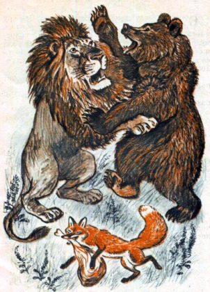 Медведь и лисица читать онлайн