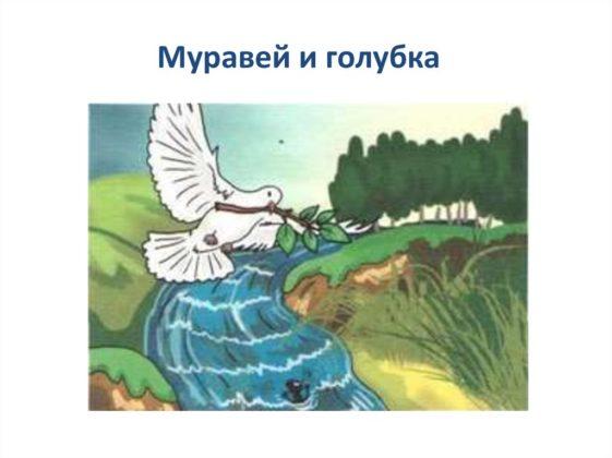 Муравей и Голубка читать онлайн