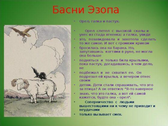 Орел, галка и пастух читать онлайн