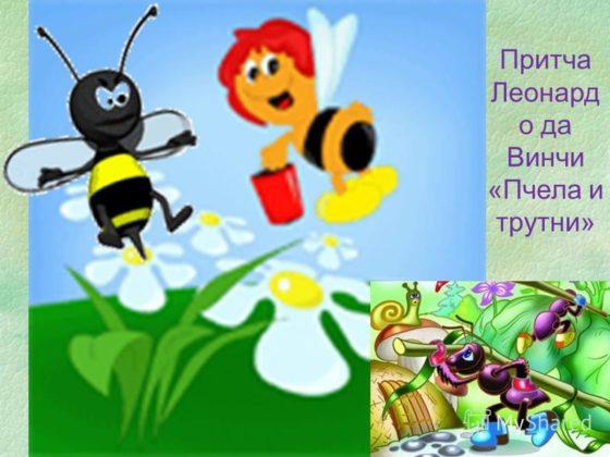 Пчелы и Трутни читать онлайн