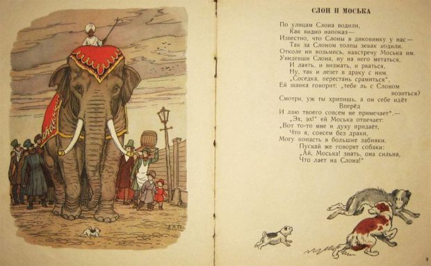 Слон и Моська читать онлайн