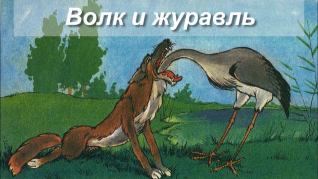 Волк и Журавль читать онлайн