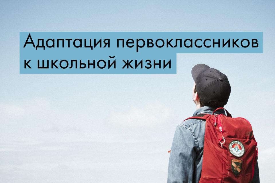 Адаптация первоклассников к школьной жизни