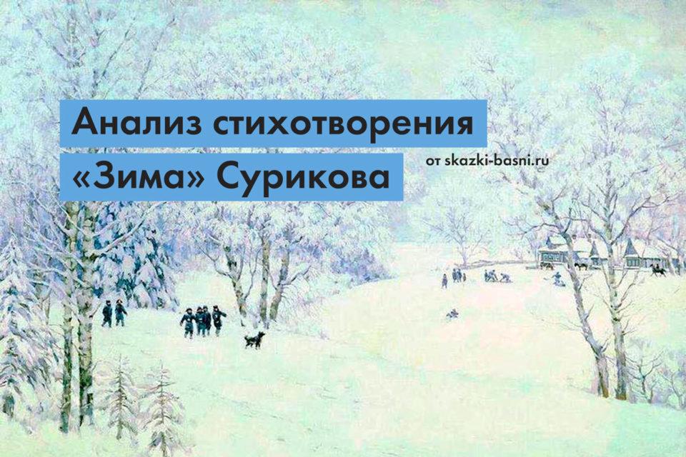 Анализ стихотворения «Зима» Сурикова