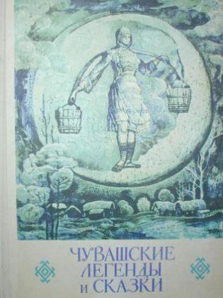 Девушка на Луне читать онлайн
