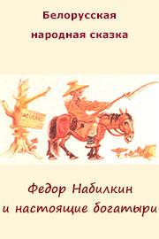 Фёдор Набилкин и настоящие богатыри читать онлайн