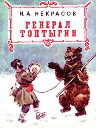 Генерал Топтыгин читать онлайн