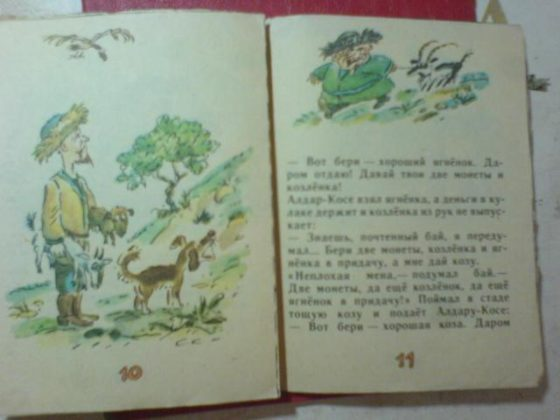 Хитрый Алдар-Косе читать онлайн
