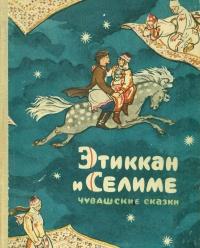 Качикруш-батыр читать онлайн