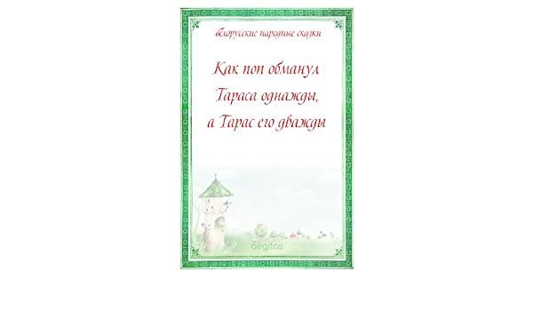 Как поп обманул Тараса однажды, а Тарас его дважды читать онлайн
