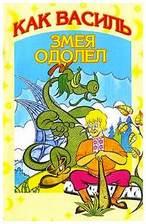 Как Василь змея одолел читать онлайн