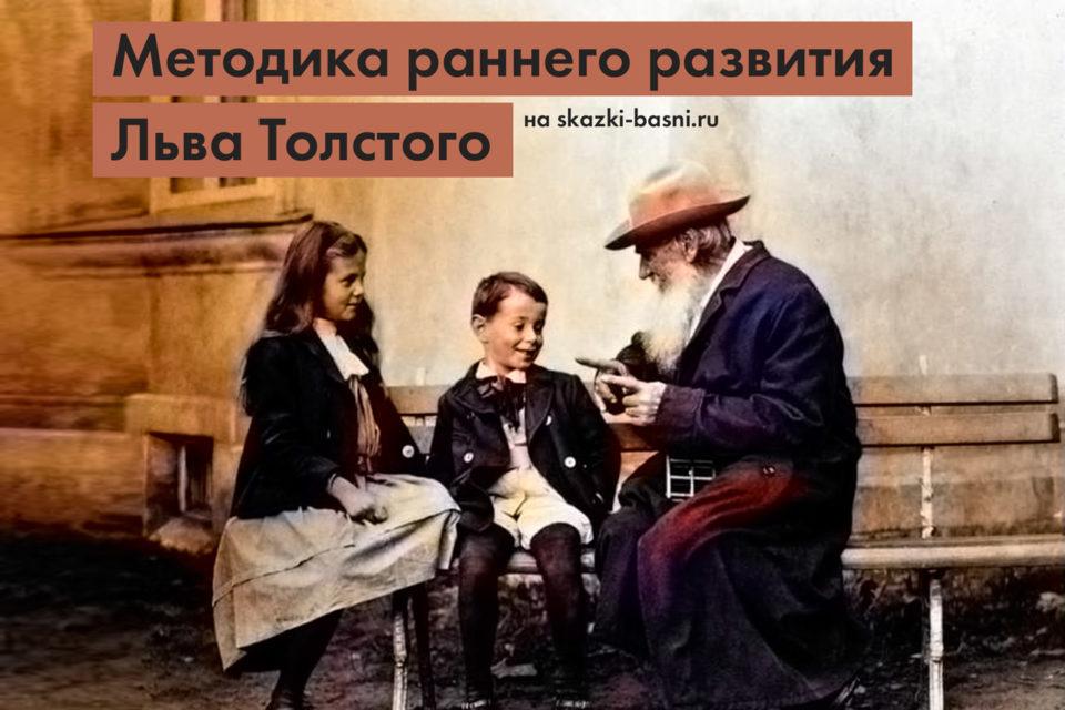 Методика раннего развития Льва Толстого