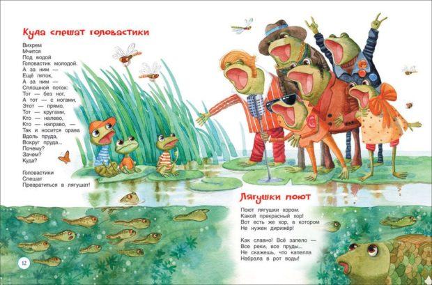 Лягушки поют читать онлайн