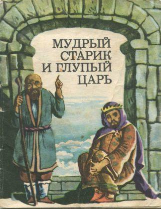 Мудрый старик и глупый царь читать онлайн