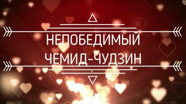 Непобедимый Чемид-Чудзин читать онлайн