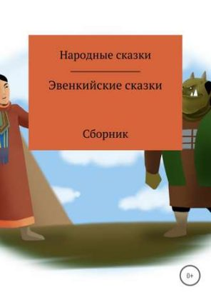 Нирхушка-Емерхен читать онлайн