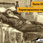 Гости Обломова в романе Гончарова — Характеристика персонажей