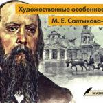 Художественные особенности сказок М. Е. Салтыкова-Щедрина