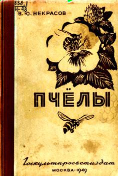 Пчелы читать онлайн