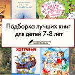 Книги для детей 7-8 лет — Список лучших произведений и авторов
