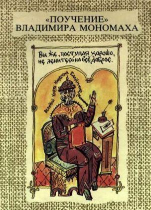 Поучение монаха читать онлайн