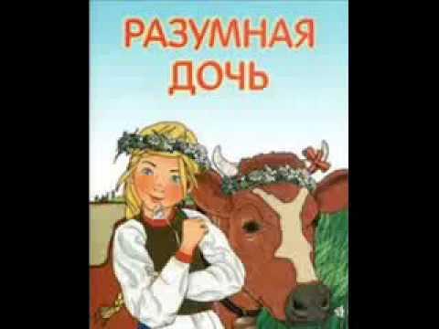 Разумная дочь читать онлайн