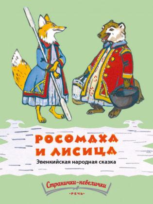 Росомаха и лисица читать онлайн