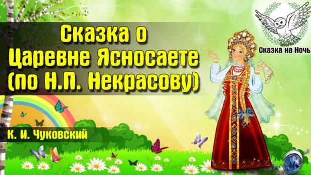 Сказка о царевне Ясносвете читать онлайн