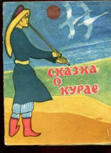 Сказка о курае читать онлайн
