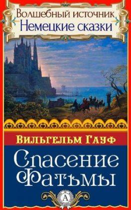 Спасение Фатьмы читать онлайн
