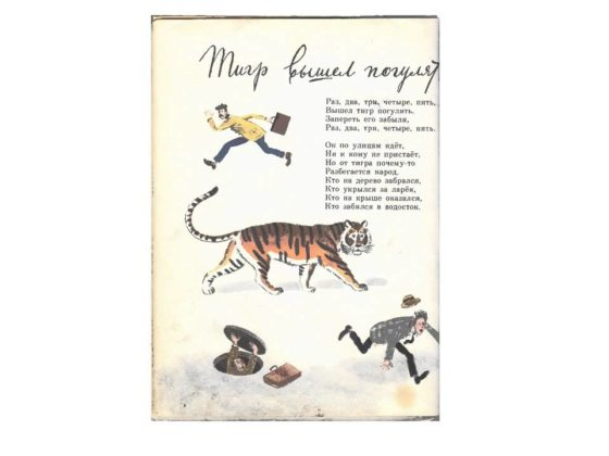 Тигр вышел погулять читать онлайн
