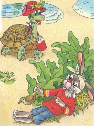 Заяц и черепаха читать онлайн