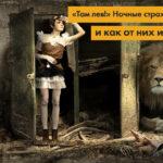 «Там лев!» Ночные страхи у ребенка и как от них избавиться